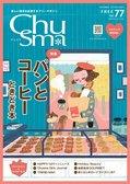 フリーマガジンchusma9月14日発行号 グルメ・ビューティ・ブライダル・婚活・求人・トピックスetc…