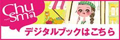 Chusma(チュスマ)最新号デジタルブック