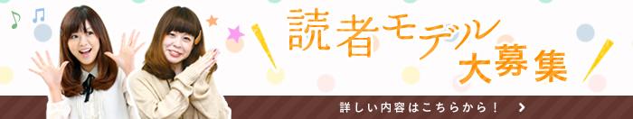 チュスマ 読者モデル大募集!! 詳しい内容はこちらから!