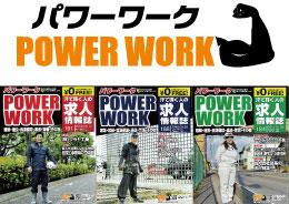 POWER WORK[パワーワーク]