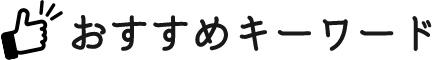 おすすめキーワード