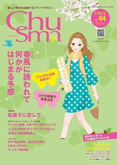 4・5月号 vol.44