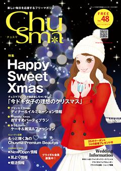 12・1月号 vol.48