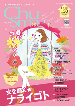 4・5月号 vol.50