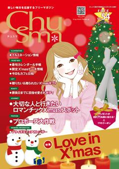 12・1月号 vol.54