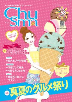8・9月号 vol.58