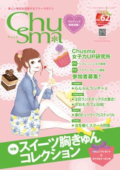 4・5月号 vol.62