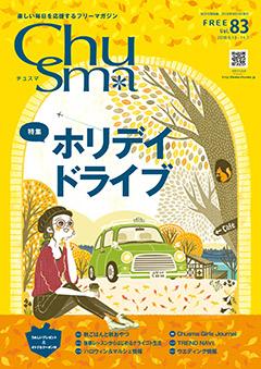 10・11月号 vol.83
