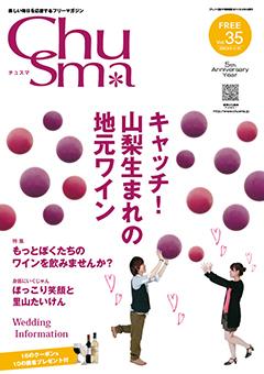 10・11月号 vol.35