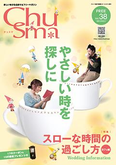 4・5月号 vol.38