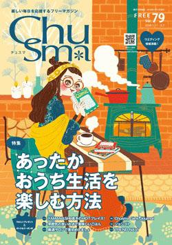 2018.01.11発行<br>vol.79