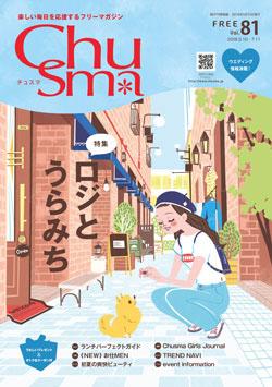2018.05.10発行<br>vol.81