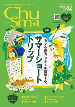 2018.07.12発行<br>vol.82