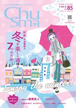 2019.01.10発行 vol.85