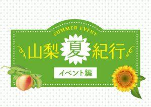 山梨夏紀行 イベント編3
