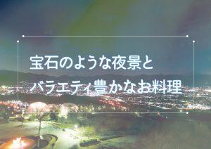 夜景を眺めながら楽しむ フルーツパーク富士屋ホテル