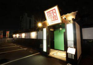 【北海道】を心ゆくまで味わう 居酒屋 『小樽食堂 甲府店』