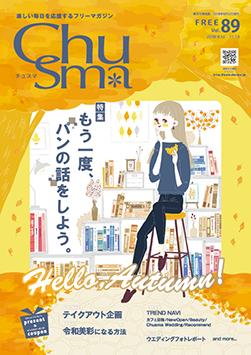 2019.09.12発行 vol.89