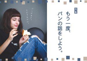 「もう一度、パンの話をしよう。」vol.1
