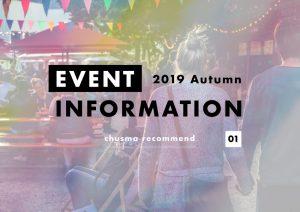 イベントインフォメーション Vol.1 / 2019 Autumn