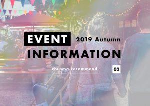 イベントインフォメーション Vol.2 / 2019 Autumn