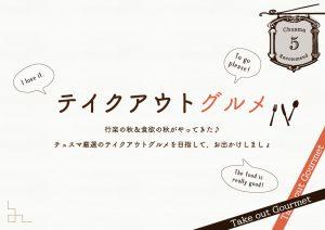 おいしいテイクアウトグルメ Vol.2