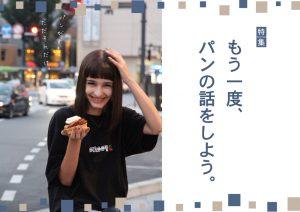 「もう一度、パンの話をしよう。」vol.2