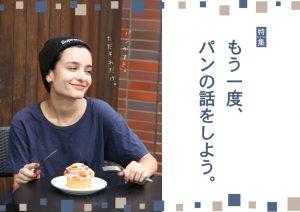 「もう一度、パンの話をしよう。」vol.3