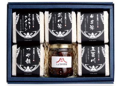山梨県産 厳選五種のお米食べ比べセット+オーナー厳選ご飯の御供付