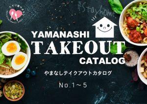 やまなしテイクアウトカタログ Vol.1 No.1〜5