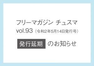 フリーマガジン チュスマVol.93 発行延期のお知らせ