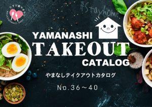 やまなしテイクアウトカタログ Vol.1 No.36〜40