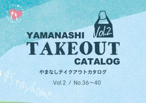 やまなしテイクアウトカタログ Vol.2 No.36〜40