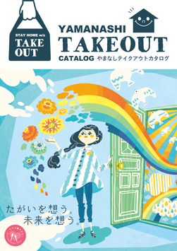 takeoutcatalog