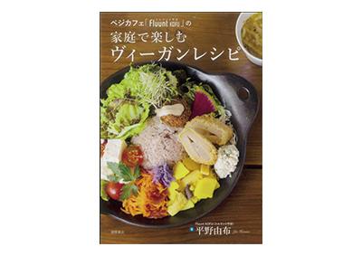 レシピ本「家庭で楽しむヴィーガンレシピ」