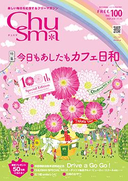 2021.09.09発行 vol.100